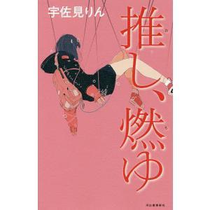 推し、燃ゆ / 宇佐見りん|bookfan