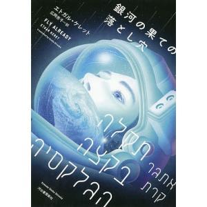 〔予約〕銀河の果ての落とし穴 / E.ケレット / 広岡杏子|bookfan