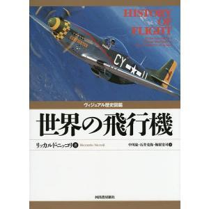 世界の飛行機 ヴィジュアル歴史図鑑 / リッカルド・ニッコリ / 中川泉 / 石井克弥|bookfan