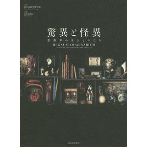 驚異と怪異 想像界の生きものたち / 国立民族学博物館 / 山中由里子