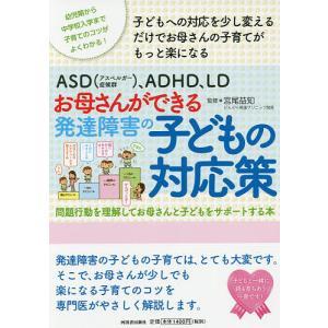 ASD〈アスペルガー症候群〉、ADHD、LDお母さんができる発達障害の子どもの対応策 問題行動を理解してお母さんと子どもをサポートする本 幼児期から中...