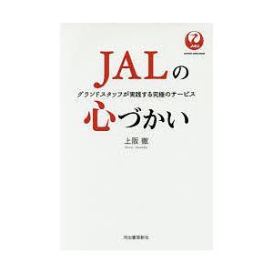 JALの心づかい グランドスタッフが実践する究極のサービス / 上阪徹|bookfan