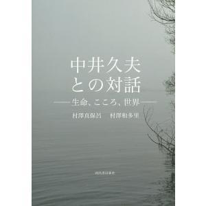 著:村澤真保呂 著:村澤和多里 出版社:河出書房新社 発行年月:2018年08月