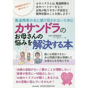 監修:宮尾益知 出版社:河出書房新社 発行年月:2018年09月