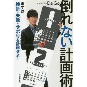 著:DaiGo 出版社:河出書房新社 発行年月:2018年09月 キーワード:ビジネス書