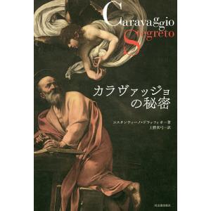 カラヴァッジョの秘密 / コスタンティーノ・ドラッツィオ / 上野真弓