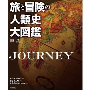 旅と冒険の人類史大図鑑 / マイケル・コリンズ / サイモン・アダムズ / R・G・グラント