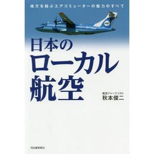 日本のローカル航空 地方を結ぶエアコミューターの魅力のすべて / 秋本俊二|bookfan