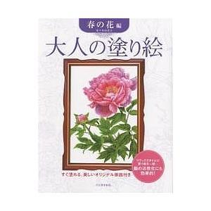著:佐々木由美子 出版社:河出書房新社 発行年月:2006年03月