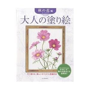 著:佐々木由美子 出版社:河出書房新社 発行年月:2006年09月