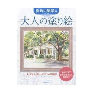 大人の塗り絵 すぐ塗れる、美しいオリジナル原画付き 街角の風景編の商品画像 ナビ