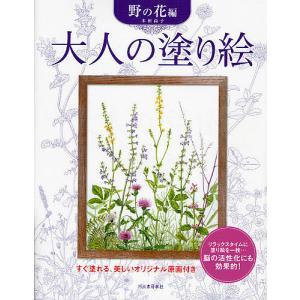 著:本田尚子 出版社:河出書房新社 発行年月:2008年03月
