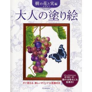 著:本田尚子 出版社:河出書房新社 発行年月:2008年08月