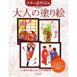 著:船橋一泰 出版社:河出書房新社 発行年月:2008年12月