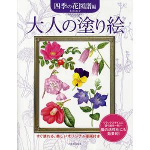 著:本田尚子 出版社:河出書房新社 発行年月:2009年10月