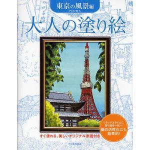 著:門馬朝久 出版社:河出書房新社 発行年月:2009年11月