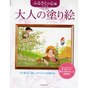 大人の塗り絵 すぐ塗れる、美しいオリジナル原画付き ふるさとの心編 / 中島潔|bookfan