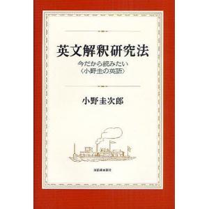 英文解釈研究法 今だから読みたい〈小野圭の英語〉 / 小野圭次郎
