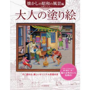 著:毛利フジオ 出版社:河出書房新社 発行年月:2011年05月