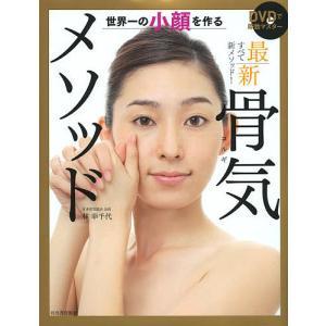 著:林幸千代 出版社:河出書房新社 発行年月:2012年12月 キーワード:美容