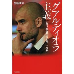 著:西部謙司 出版社:河出書房新社 発行年月:2014年03月