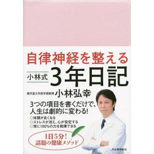 自律神経を整える小林式3年日記 パールピ / 小林弘幸