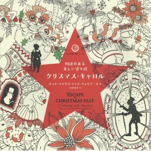 クリスマス・キャロル  物語のある美しい塗り絵の商品画像|ナビ