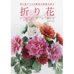 折り花 折り紙でつくる四季の素敵な花々 / 田中たか子