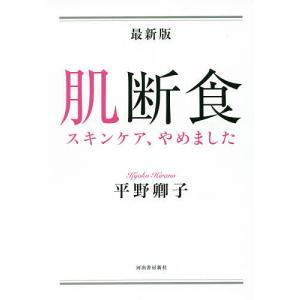 著:平野卿子 出版社:河出書房新社 発行年月:2017年03月 キーワード:美容