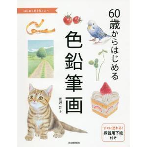 60歳からはじめる色鉛筆画 はじめて絵を描く方へ / 渡辺芳子