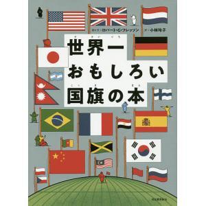 世界一おもしろい国旗の本 / ロバート・G・フレッソン / と文小林玲子