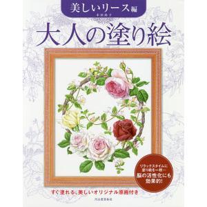 著:本田尚子 出版社:河出書房新社 発行年月:2018年05月