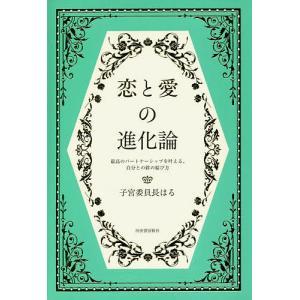 著:子宮委員長はる 出版社:河出書房新社 発行年月:2018年12月