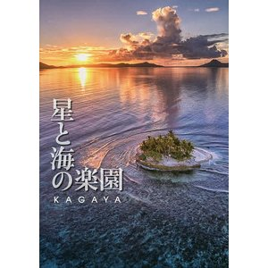 星と海の楽園 / KAGAYA