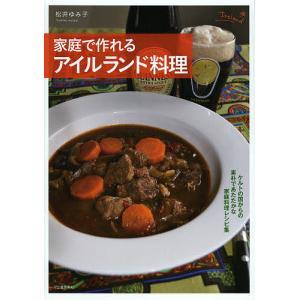 著:松井ゆみ子 出版社:河出書房新社 発行年月:2013年01月 キーワード:料理 クッキング