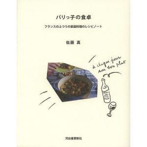 パリっ子の食卓 フランスのふつうの家庭料理のレシピノート / 佐藤真 / レシピ