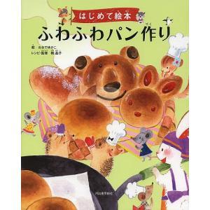 ふわふわパン作り / おおでゆかこ / レシピ