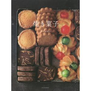 焼き菓子/坂田阿希子/レシピ