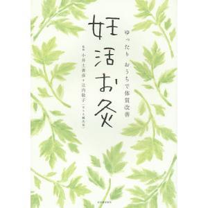 妊活お灸 ゆったりおうちで体質改善 / 小井土善彦 / 辻内敬子