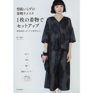 型紙いらずの着物リメイク1枚の着物でセットアップ 着物地使いきりで2着作れる! / 松下純子