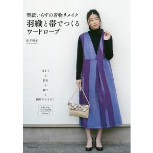 型紙いらずの着物リメイク羽織と帯でつくるワードローブ / 松下純子