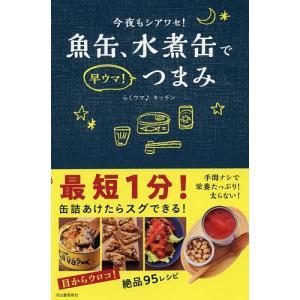 魚缶、水煮缶で早ウマ!つまみ 今夜もシアワセ! / らくウマ♪キッチン / レシピ