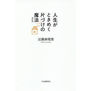 人生がときめく片づけの魔法 / 近藤麻理恵