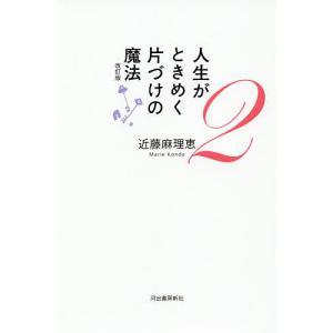 著:近藤麻理恵 出版社:河出書房新社 発行年月:2019年02月 巻数:2巻