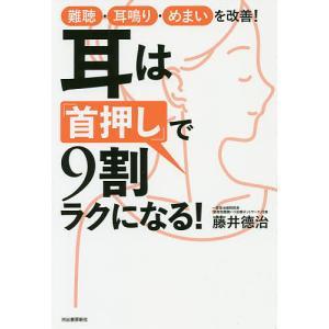 著:藤井徳治 出版社:河出書房新社 発行年月:2019年04月 キーワード:健康