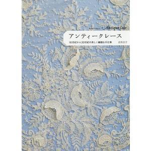 アンティークレース 16世紀から20世紀の美しく繊細な手仕事 / 市川圭子|bookfan