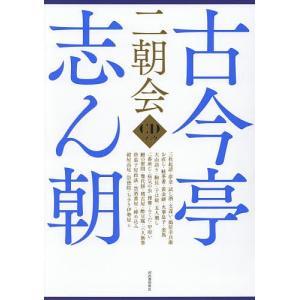 古今亭志ん朝二朝会 CDブック bookfan