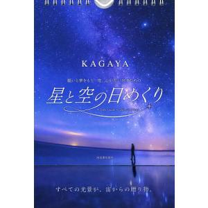 カレンダー '20 星と空の日めくり|bookfan