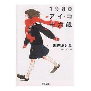 著:堀田あけみ 出版社:河出書房新社 発行年月:2006年01月 シリーズ名等:河出文庫 ほ1−8
