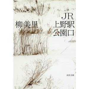 JR上野駅公園口 / 柳美里 bookfan